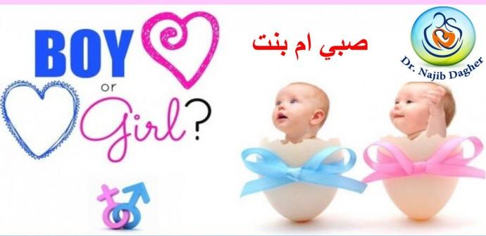 IVF + PGD sex selection, gender selection Lebanon